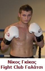 Nikos Gikas's photograph (Fight Club Galatsi)