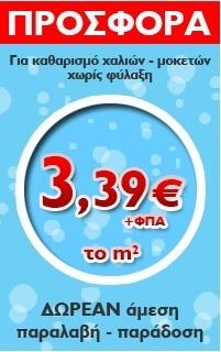 Ταπητοκαθαριστήρια &lquot;Κέντρο Καθαρισμού Χαλιών - Μοκετών&rquot; σε όλη την Αττική με 3,39€/τ.μ.