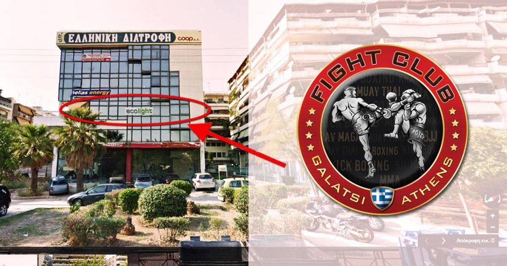 Το Fight Club Galatsi μεταφέρεται κι ανανεώνεται!