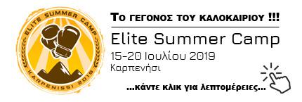 Elite Summer Camp 2019